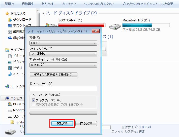 Windows 7でリモートデバイスのフォーマット方法