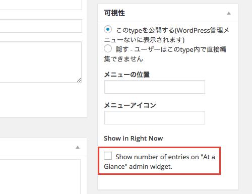 Types プラグインでダッシュボードの概要にカスタム投稿タイプの投稿件数を表示する方法