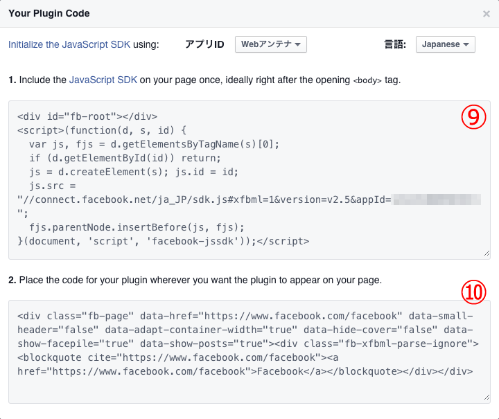 Facebook Page Plugin の設定方法
