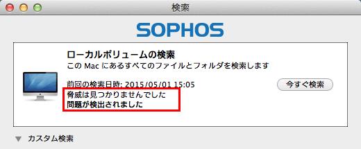 Sophos のスキャンで「問題が検出されました」が出る場合