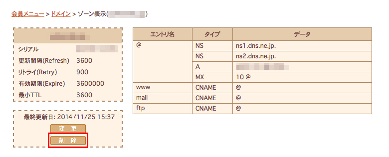 さくらサーバーで「指定されたドメイン名は登録されています」が表示される場合の対処法