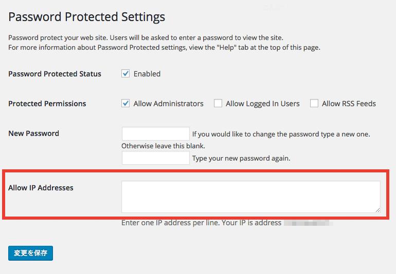 マルチサイトにも最適なパスワード保護用プラグイン「Password Protected」