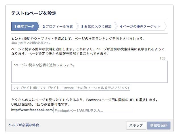 Facebook ページの作成方法(2015年9月版)