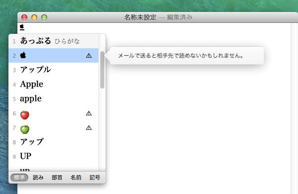 Macでアップルマーク()を入力する3つの方法