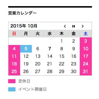 [WP]定休日やイベント日の設定が簡単なカレンダープラグイン「Biz Calendar」