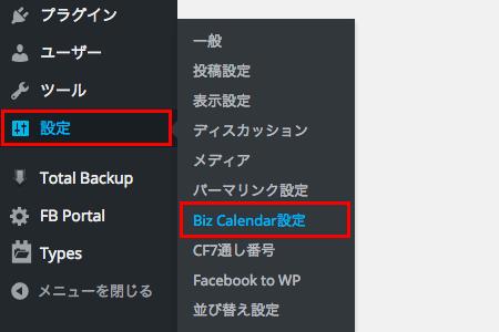 定休日やイベント日の設定が簡単なカレンダープラグイン「Biz Calendar」