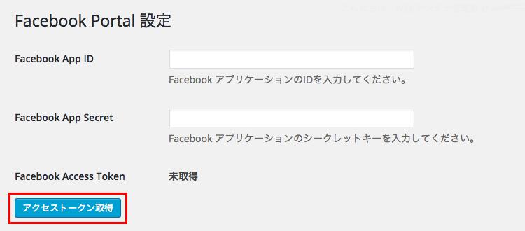 FBページの投稿をWordPress に連携するプラグイン「WP Facebook Portal」