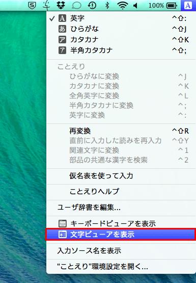 文字ビューアをキーボードビューアを利用する方法