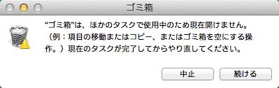 Macで現在ほかのタスクで使用されています のエラーが出てごみ箱が使えない