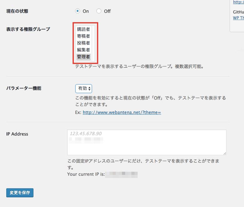 非ログインユーザーにもテストテーマを表示できるWordPressプラグイン「WP Theme Test」