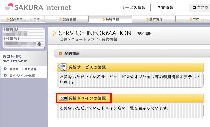 さくらのレンタルサーバーでドメインのSPFレコードを設定する方法