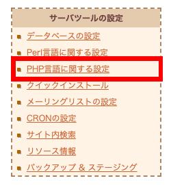 さくらサーバーのコントロールパネルからPHPのバージョンを変更する手順