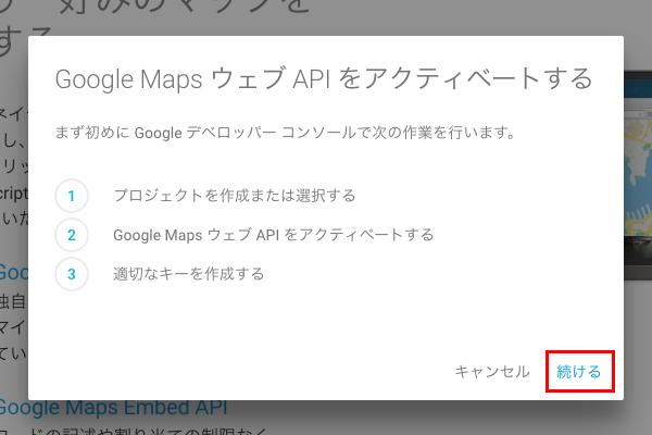Google Mapsを利用するためのGoogle APIキー取得方法まとめ