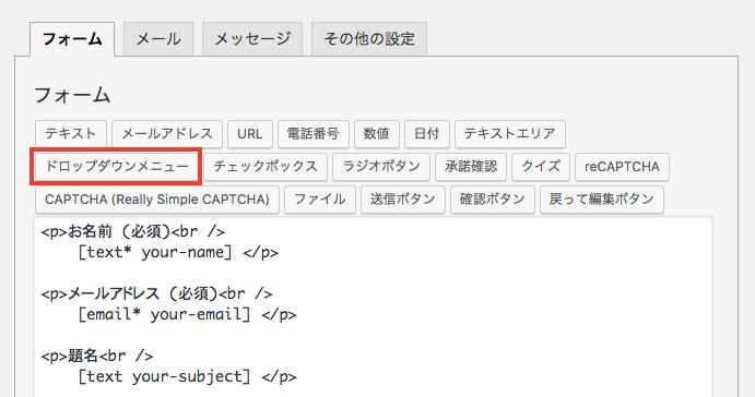 Contact Form 7のセレクトボックスで先頭に「---」の空項目を追加する方法