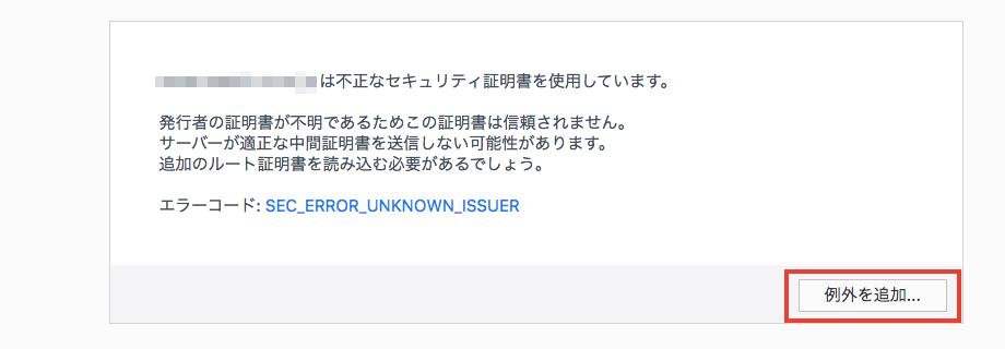 Firefoxで「安全な接続ではありません」のエラーを回避する方法
