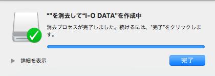 Mac でUSBをexFATでフォーマットしたらエラーになる場合の対処法