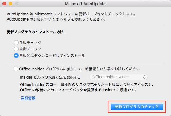 Office Mac 2011がException EXC_BAD_ACCESSエラーで起動できない場合の対処方法
