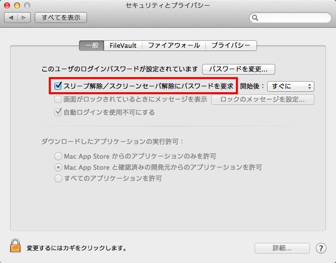 Macのスリープ解除後にパスワードを聞かれない場合の対処法
