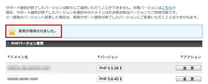 お名前.comのレンタルサーバーでPHPのバージョンを切り替える方法