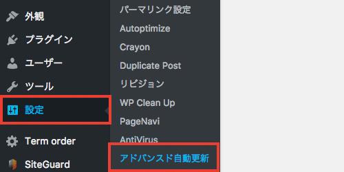 WordPressの自動更新の管理ができるプラグイン「Advanced Automatic Updates」
