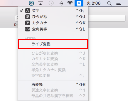 Mac OS Xで日本語自動変換機能(ライブ変換)をオフにする方法