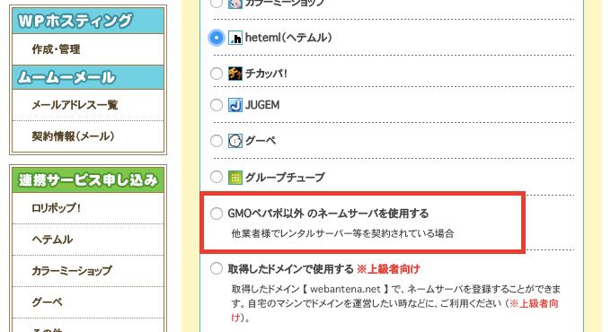 ムームードメインでGMO以外のネームサーバー情報に変更する方法