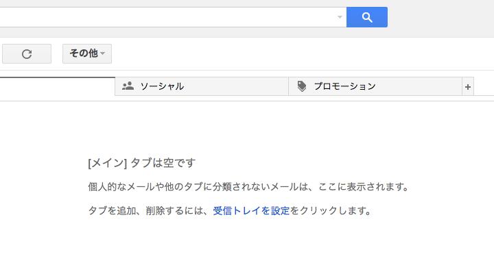 英語表示になったGmailを日本語表示に戻す方法