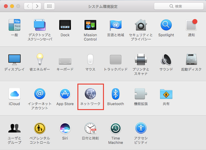 Mac OS XでWi-fiの優先順位を変更する方法
