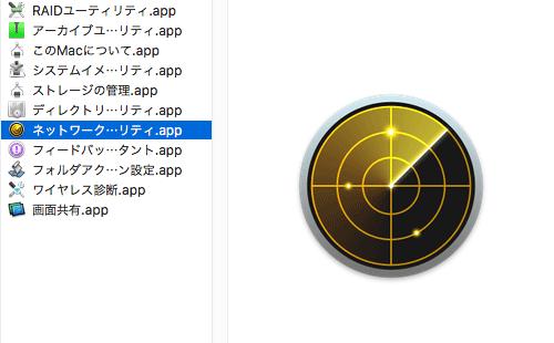 MacでドメインからDNSサーバーを調査する方法