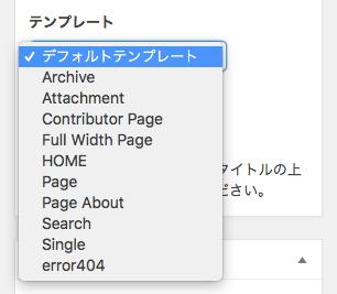 [WP]WordPressの固定ページでテンプレートファイルが表示されない場合の対処法