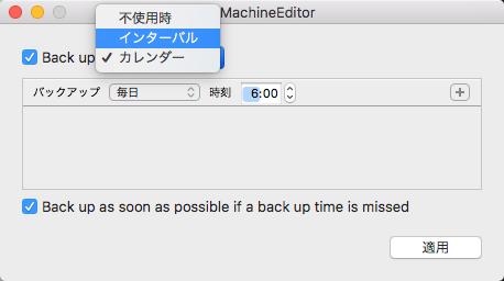 TimeMachineのバックアップを任意の時間に実行できる「TimeMachineEditor」