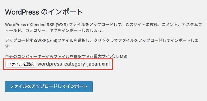 都道府県市区町村をカテゴリーに登録する方法(XMLインポート)