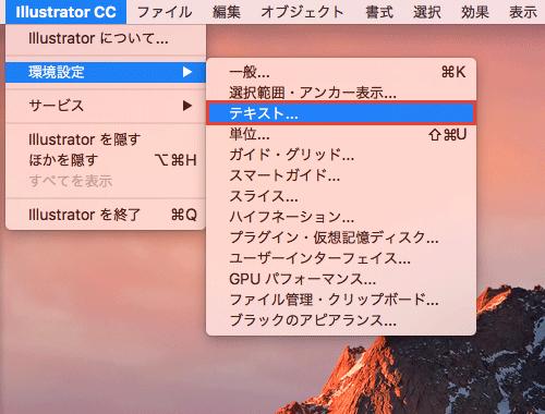 [Adobe]イラレCCで「山路を登りながら」のサンプルテキストを表示しないようにする方法