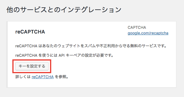 Contact Form 7でGoogle reCAPTCHAを使用する方法