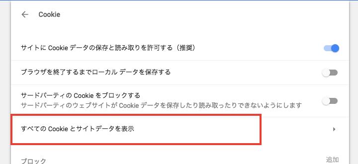 Google Chromeで特定のサイトのCookieを削除する方法