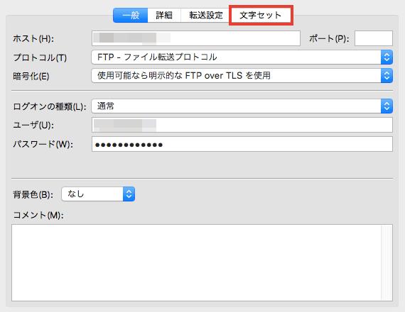 Mac FileZillaで日本語名ファイルの名称変更と削除ができない場合の対処法