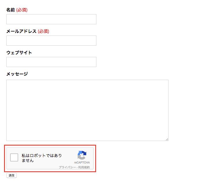 JetpackのコンタクトフォームにreCAPTCHAを設置する方法