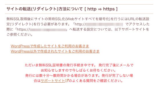 さくらサーバで無料SSL「Let's Encrypt」を利用する方法のまとめ