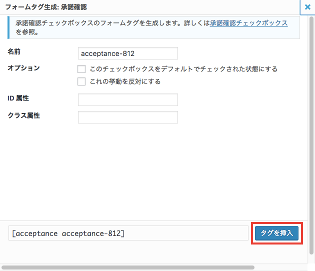 Contact Form 7で送信ボタンの前にチェックボックスを設置する方法