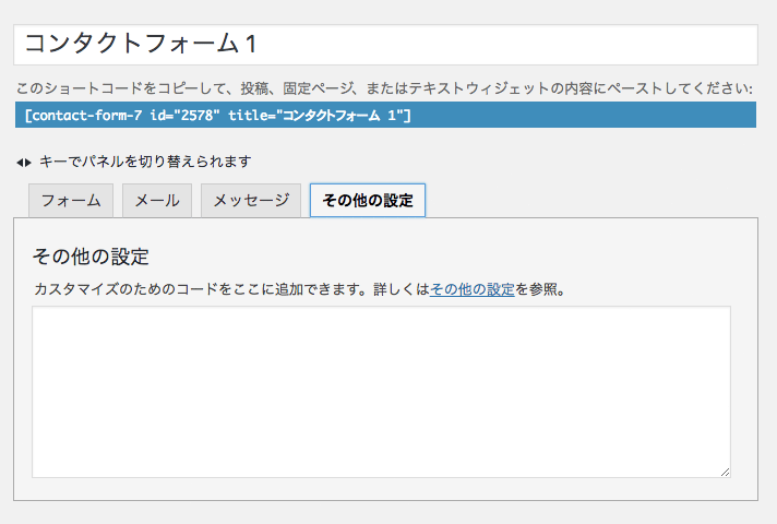 Contact Form 7のon_sent_okの記述をfunctions.phpに移行する方法