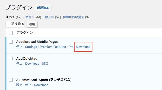 管理画面からテーマやプラグインをダウンロードできるプラグイン「WP Downloader」