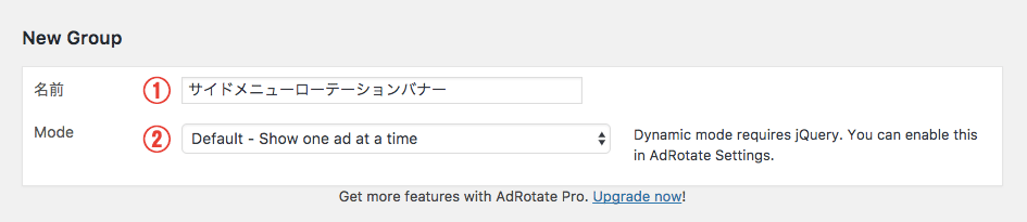 クリック数やCTRの測定も可能なローテーション系の広告管理プラグイン「AdRotate」