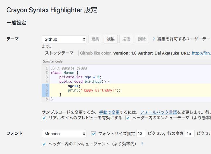 Crayon Syntax Highlighterのページを日本語表示にする方法