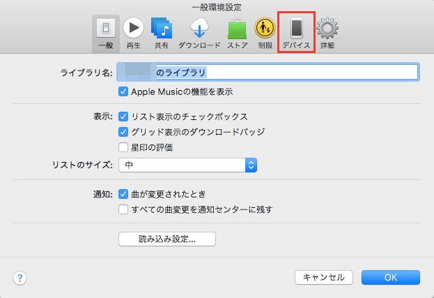 Macに保存したiOSバックアップファイルを削除する方法