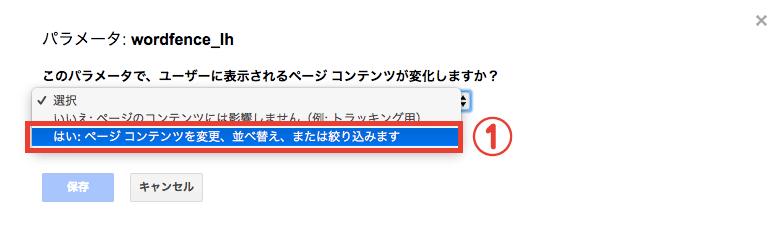 wordfence_lhパラメータ付URLがクロールされないように設定変更