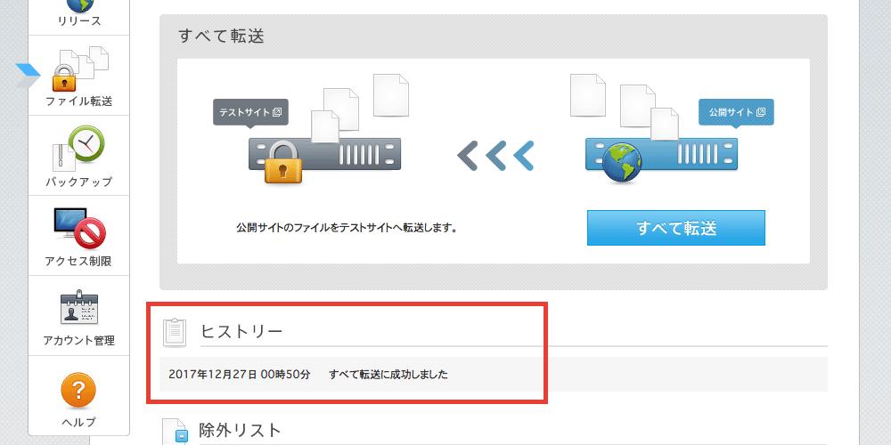 CPIのSmartReleaseで公開サーバーとテストサーバーとを同期する方法