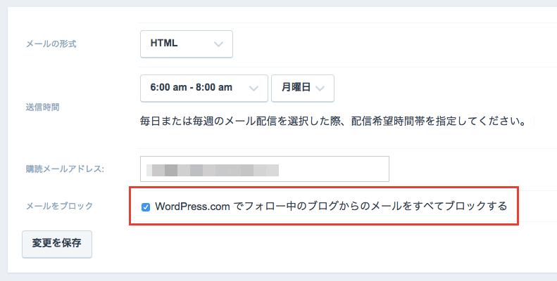 Jetpackで登録した記事の購読を解除する方法