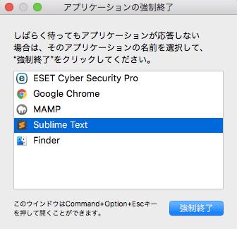 [Mac]強制終了や起動に関するキーボードのショートカットまとめ
