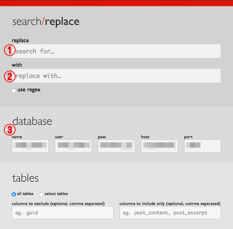 Search Replace DB3によるWordPreddサイトのお引越し方法まとめ
