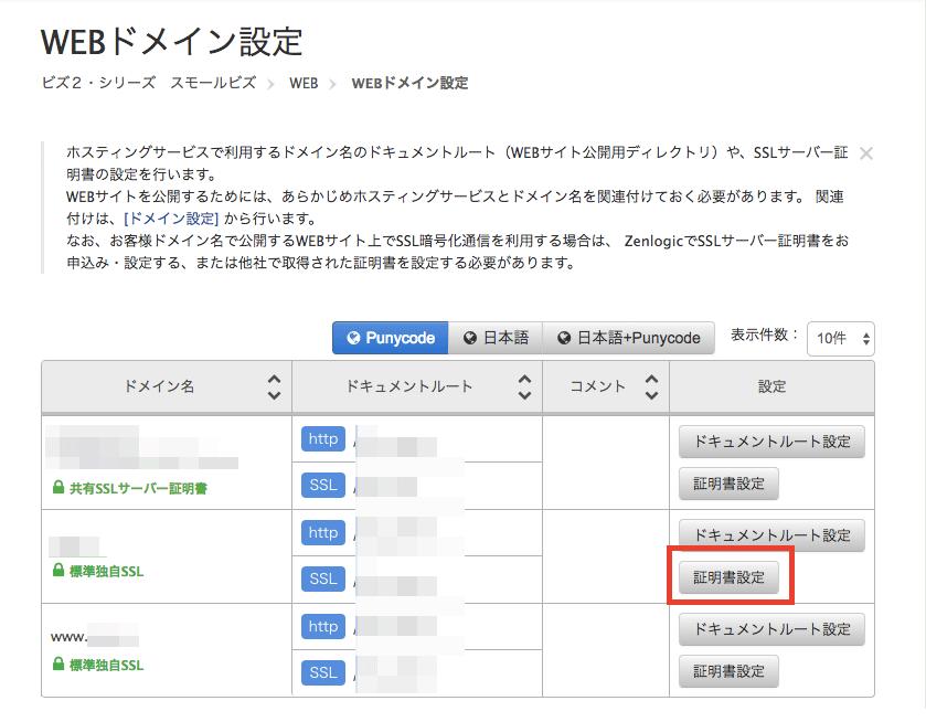 ZenlogicでSSL証明書取得と設定の手順について